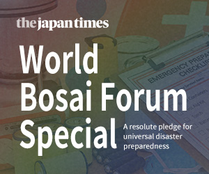 World Bosai Forum Special